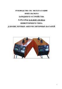 Инверторные-ЕлПулсКар-30А1 - картинка Invertornyie-ElPulsKar-30A1-pdf-212x300