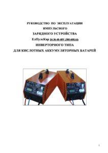 Инверторные-ЕлПулсКар-60А1 - картинка Invertornyie-ElPulsKar-60A1-pdf-212x300