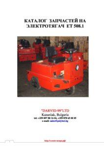 Каталог-запчастей-на-тягач-ET-508.1 - картинка Katalog-zapchastey-na-tyagach-ET-508.1-pdf-212x300