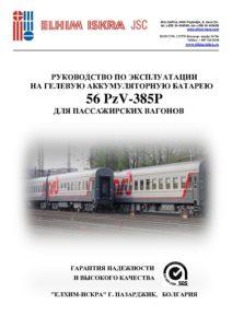 Паспорт-гелевые-вагонные - картинка Pasport-gelevyie-vagonnyie-pdf-212x300