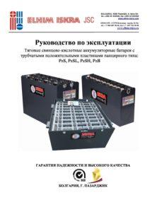 Руководство-по-Эксплуатации-тяговых-акб1 - картинка Rukovodstvo-po-Ekspluatatsii-tyagovyih-akb1-pdf-212x300