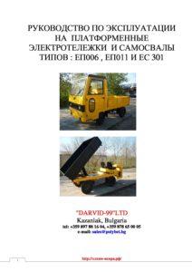 Руководство-по-эксплуатации-на-тележки - картинка Rukovodstvo-po-ekspluatatsii-na-telezhki-pdf-212x300