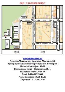 Руководсвто-по-эксплуатации-на-ЕТ-512 - картинка Rukovodsvto-po-ekspluatatsii-na-ET-512-pdf-212x300