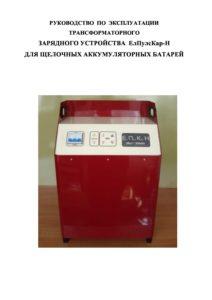Трансформаторные-для-щелочных-акб - картинка Transformatornyie-dlya-shhelochnyih-akb-pdf-212x300