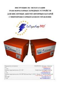 Трансформаторные для кислотных - картинка Transformatornyie dlya kislotnyih-pdf-212x300