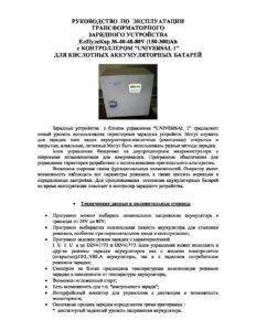 Трансформаторный-с-Контролером-для-кислотных-акб - картинка Transformatornyiy-s-Kontrolerom-dlya-kislotnyih-akb-pdf-232x300