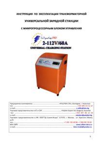Универсальная-зарядная-станция - картинка Universalnaya-zaryadnaya-stantsiya-pdf-212x300