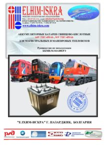 pasportteplovoz - картинка pasportteplovoz-pdf-212x300