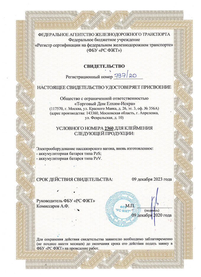 Картинка - Сертификат клеймения
